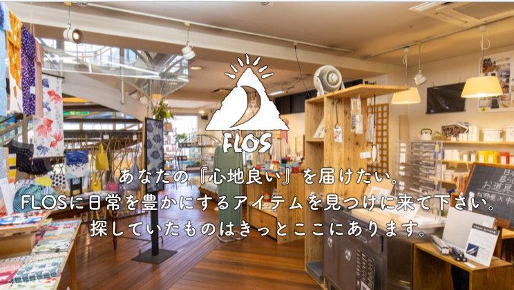 あなたの『心地良い』を届けたい。FLOSに日常を豊かにするアイテムを見つけに来て下さい。