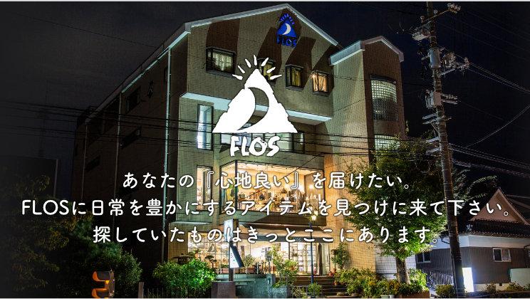 フロス株式会社は、